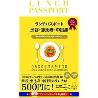 ランチパスポート渋谷・恵比寿・中目黒版 Vol.9
