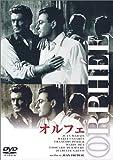 オルフェ [DVD] 画像