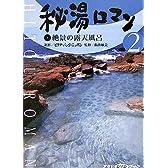 秘湯ロマン(2)-絶景の露天風呂 (アサヒDVDブック)