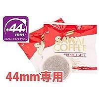 澤井珈琲 コーヒー 専門店 カフェポッド cafe pod ビター味 44mm x 150個
