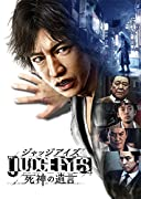 JUDGE EYES:死神の遺言 - PS4