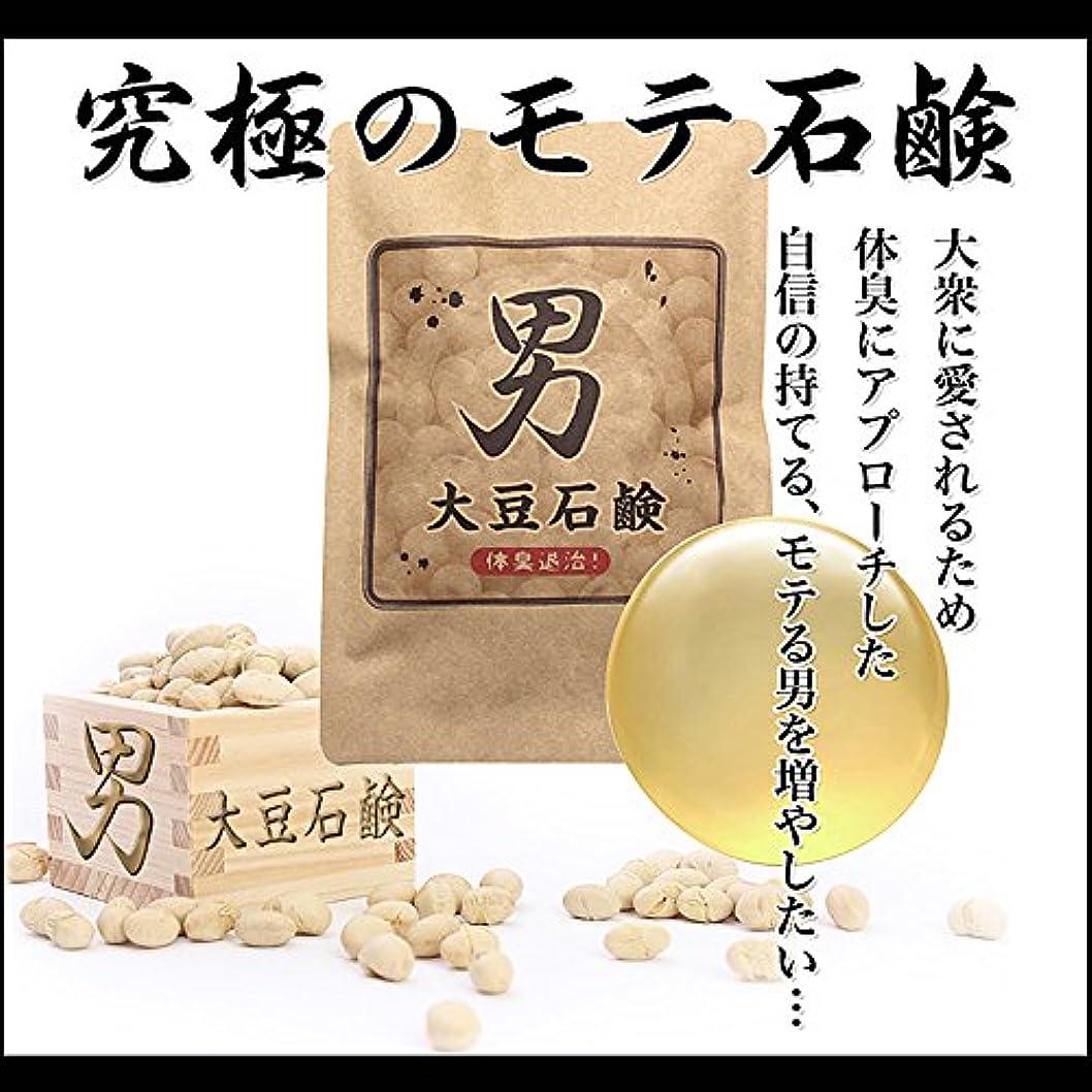 クラシック呼吸アセ男大豆石鹸(セリュードボーテ ピュアソープ)
