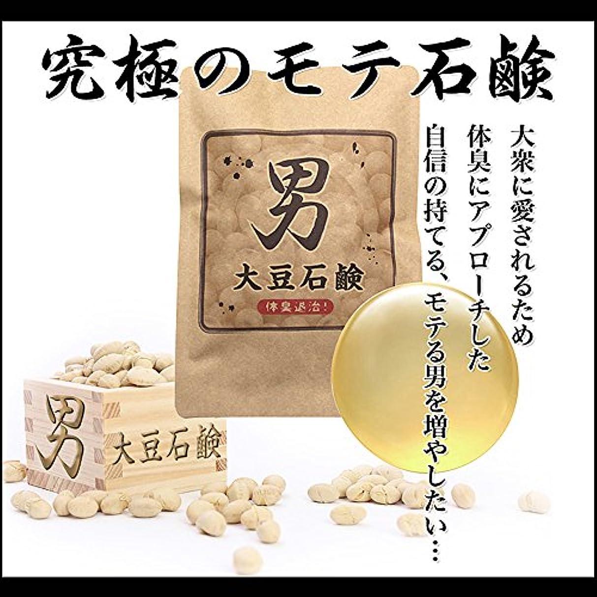 迷彩ボイコット孤独な男大豆石鹸(セリュードボーテ ピュアソープ)