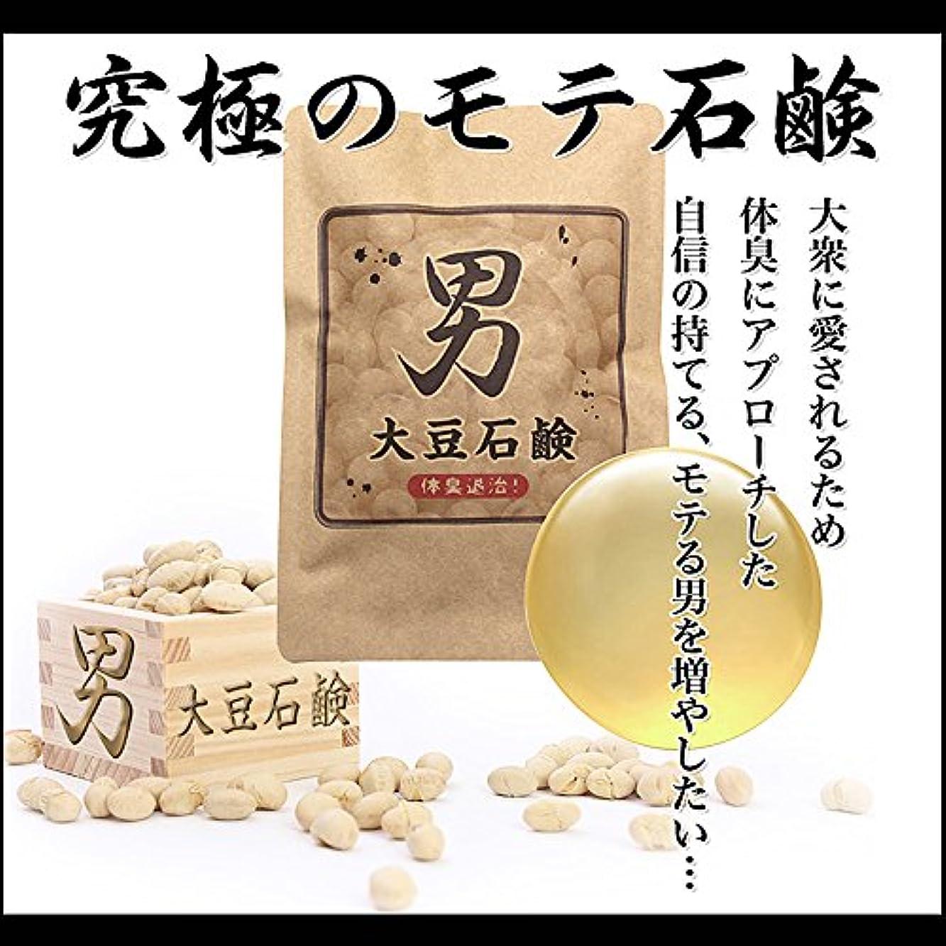 怒って横に草男大豆石鹸(セリュードボーテ ピュアソープ)