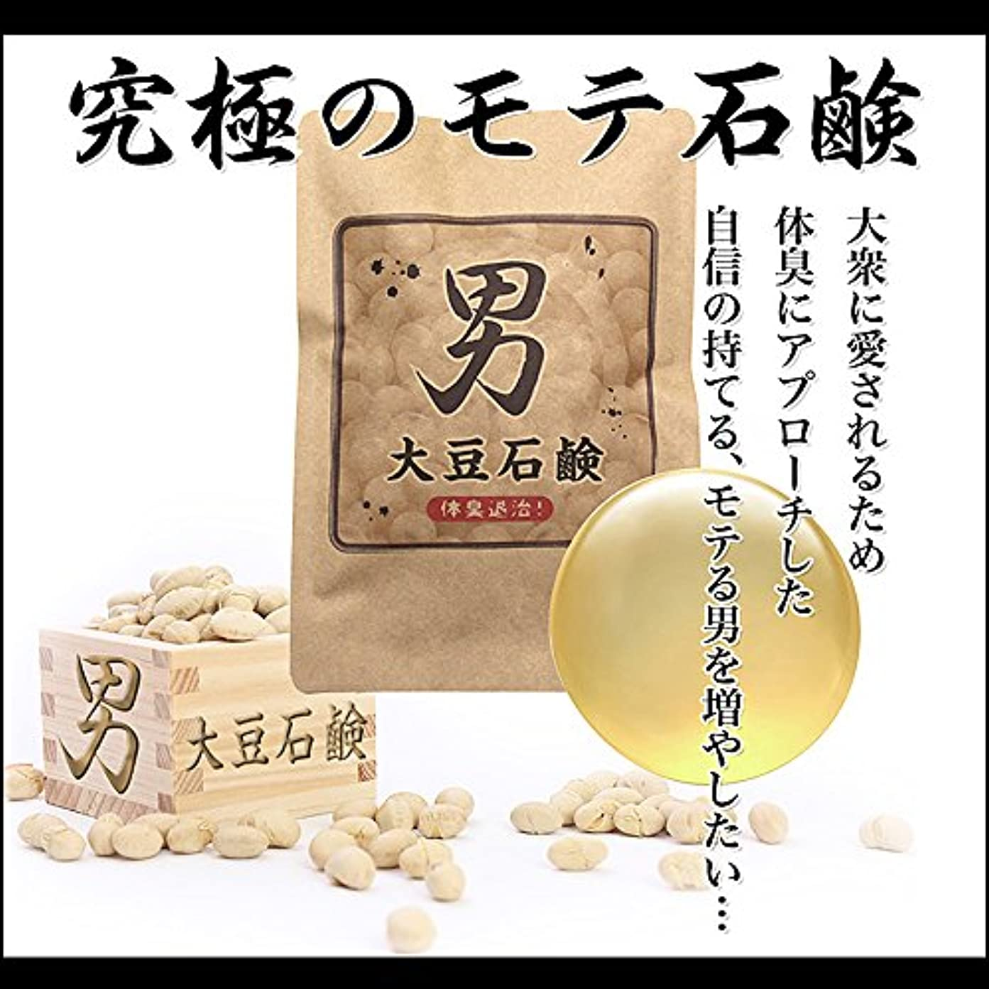 代表慈悲つまずく男大豆石鹸(セリュードボーテ ピュアソープ)