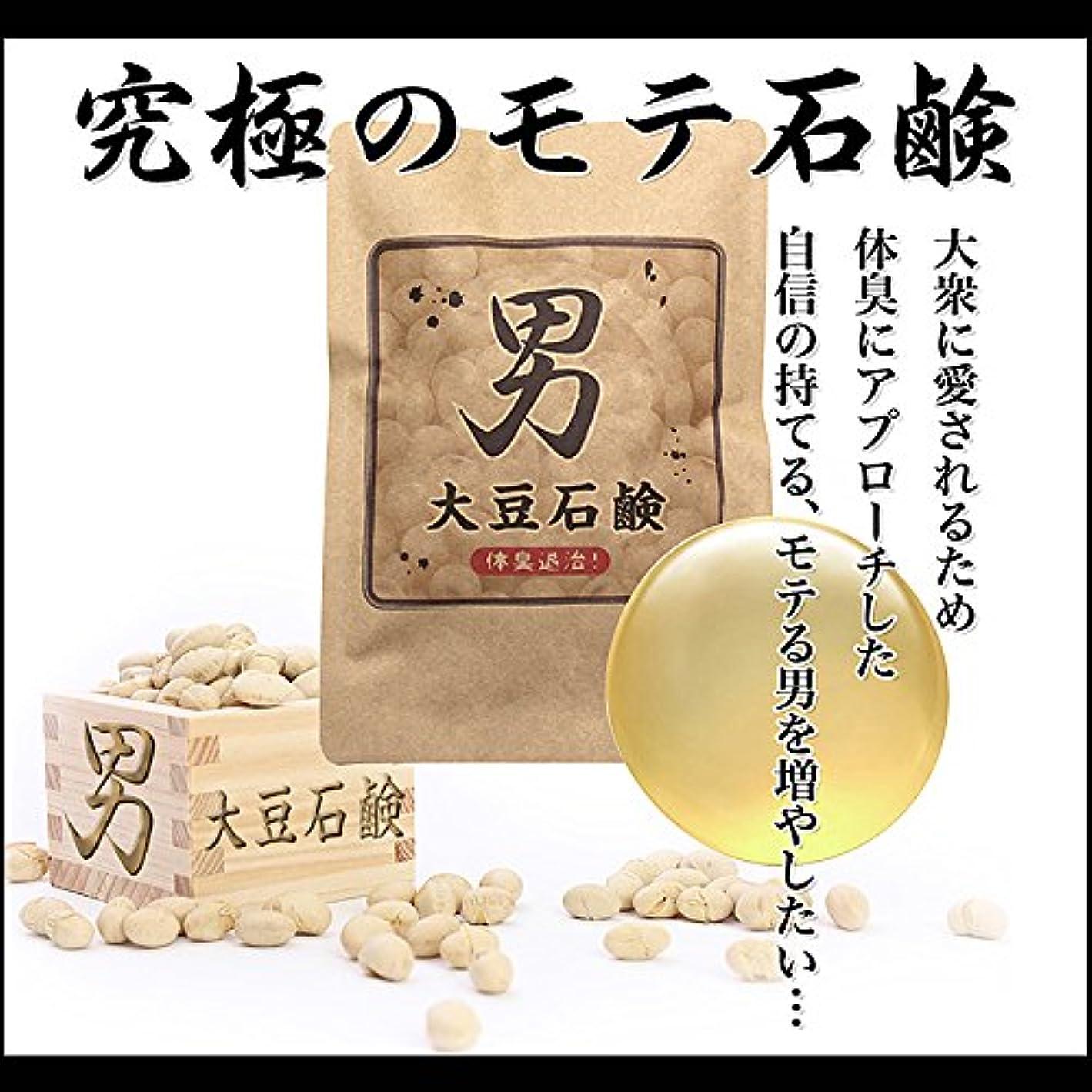 加速する引き出す漁師男大豆石鹸(セリュードボーテ ピュアソープ)