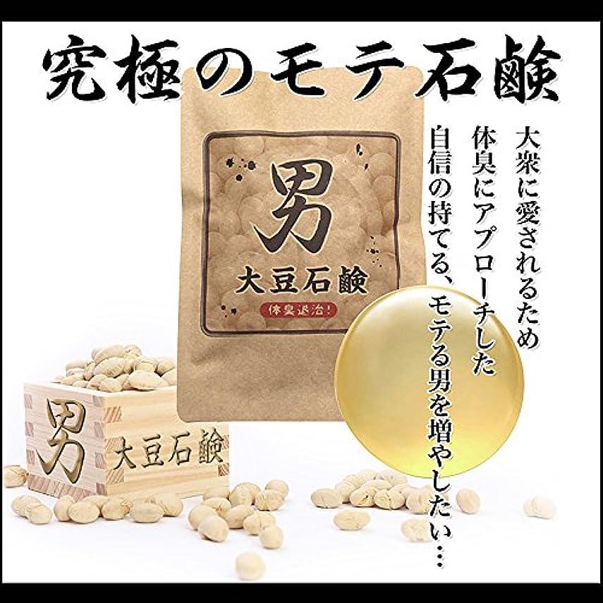 陽気なキャンバスシャーロックホームズ男大豆石鹸(セリュードボーテ ピュアソープ)