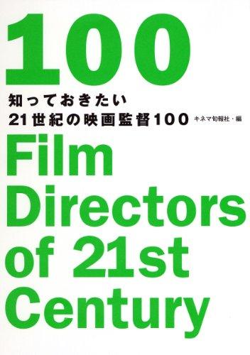 知っておきたい21世紀の映画監督100の詳細を見る