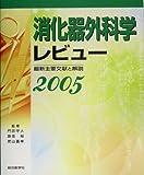 消化器外科学レビュー〈2005〉最新主要文献と解説