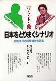 ワシントン発 日本をとりまくシナリオ―1990年代の国際情勢を読む