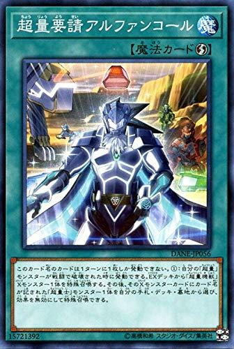 遊戯王カード 超量要請アルファンコール(ノーマル) ダーク・ネオストーム(DANE) | 超量 速攻魔法 ノーマル