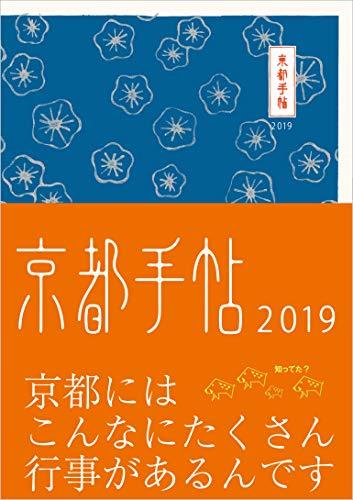 京都手帖2019