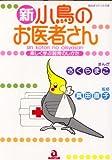 新・小鳥のお医者さん (あおばコミックス 16 動物シリーズ)
