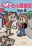 ランドセル探偵団―2年A組探偵局 (角川文庫)