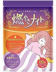 寝ている間の燃焼系 燃やさナイト 60粒入り(15日~30日分)ダイエットサプリ Lカルニチン αリポ酸配合