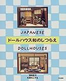 ドールハウス和のしつらえ―JAPANESE DOLLHOUSES