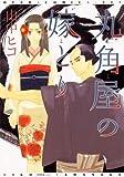 丸角屋の嫁とり (ディアプラスコミックス)