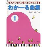 ピアノレッスンをバックアップする わかーる曲集 1