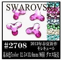 SWAROVSKI (スワロフスキー) #2708 モレキュール[基本カラー系] 12.5×13.6mm/96個 フラットバック グロス販売 デニムブルー