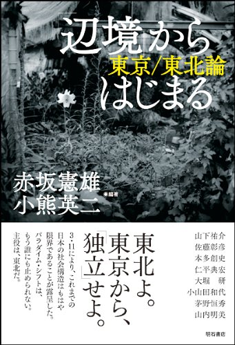 「辺境」からはじまる—東京/東北論—