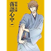 「昭和元禄落語心中」DVD(限定版)一