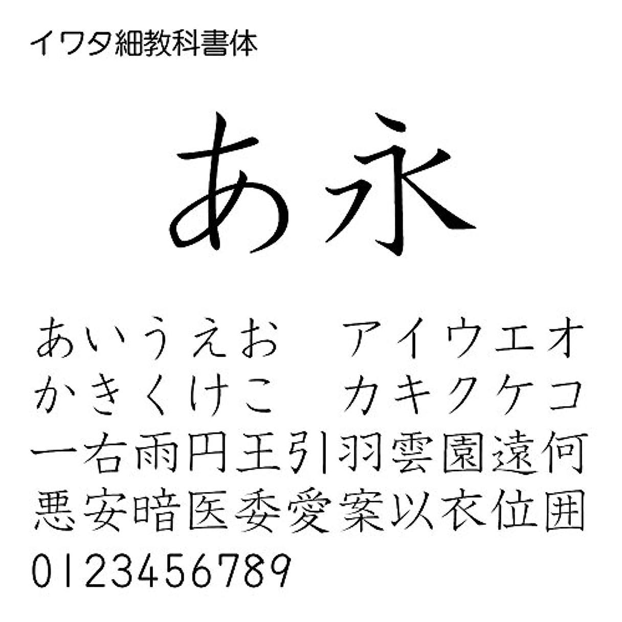 イワタ細教科書体Pro OpenType Font for Windows [ダウンロード]