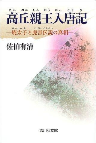 高丘親王入唐記―廃太子と虎害伝説の真相