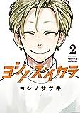 ヨシノズイカラ(2) (ガンガンコミックス)