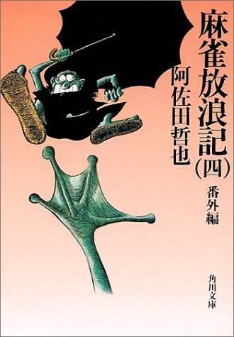 麻雀放浪記(四) 番外編 (角川文庫 緑 459-54)の詳細を見る