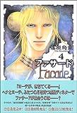 ファサード (4) (ウィングス・コミックス文庫)