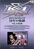 K-1 ワールドグランプリ 10年の軌跡(5) [DVD]