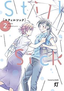 [灯]のStill Sick 2巻【kindle限定特典付き】 (ブレイドコミックス)
