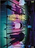 曖昧(猥褻ネット集団 いかせて!!) [DVD]