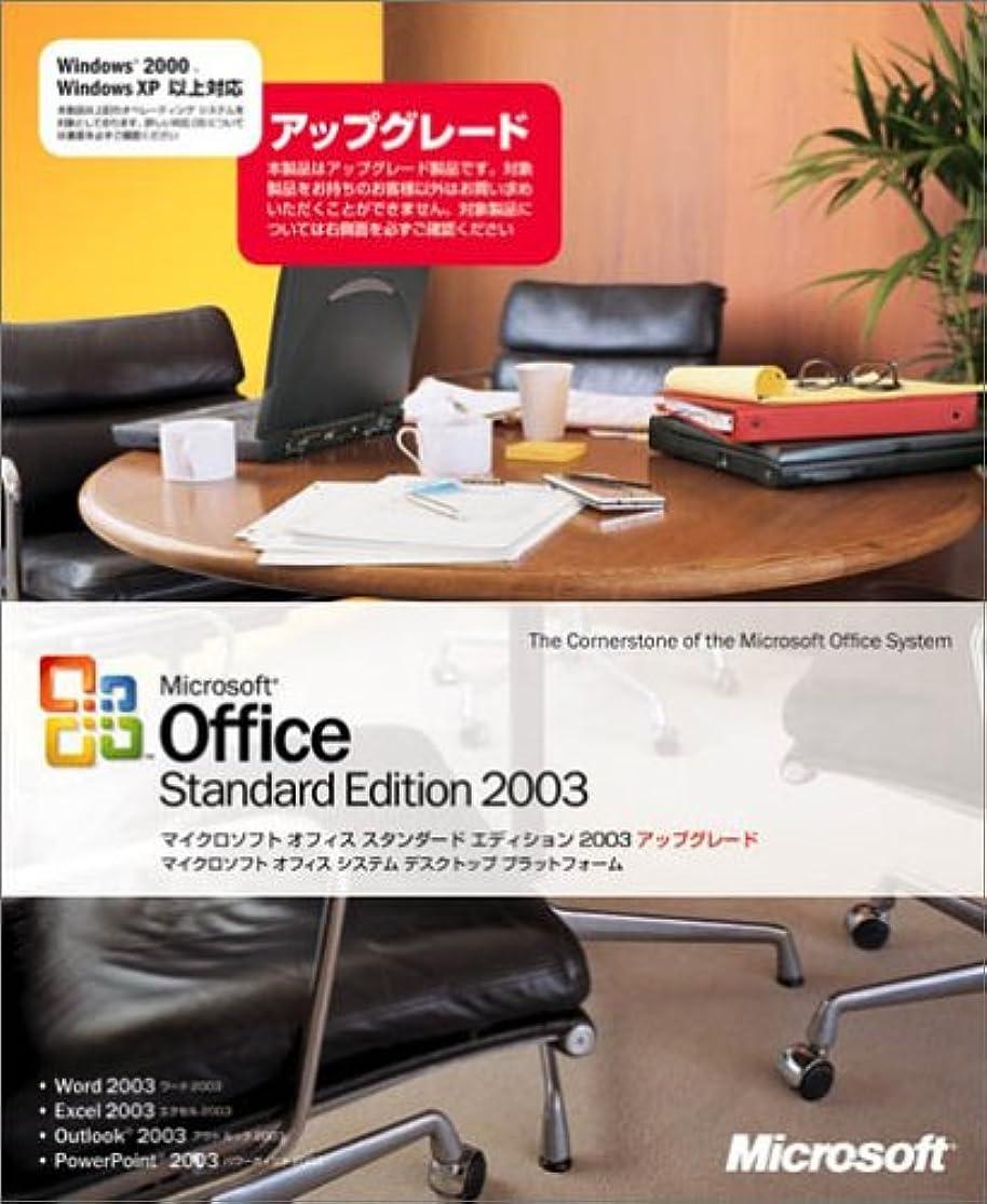 未亡人チャーミング綺麗な【旧商品/サポート終了】Microsoft Office Standard Edition 2003 アップグレード