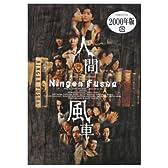 人間風車 2000年版 [DVD]