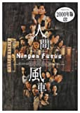 人間風車 2000年版[DVD]