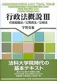 行政法概説 (3) 行政組織法/公務員法/公物法