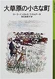 大草原の小さな町―ローラ物語〈2〉 (岩波少年文庫)
