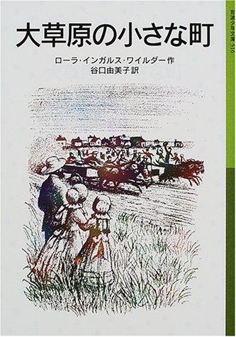 大草原の小さな町―ローラ物語〈2〉 (岩波少年文庫)の詳細を見る