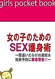 女の子のためのSEX護身術?間違いだらけの避妊&性病予防に緊急警告!!? 女の子のためのSEX護身術?間違いだらけの避妊&性病予防に緊急警告!!?