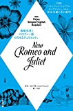 NHK Enjoy Simple English Readers New Romeo and Juliet