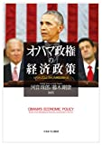 オバマ政権の経済政策:リベラリズムとアメリカ再生のゆくえ