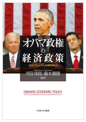 オバマ政権の経済政策:リベラリズムとアメリカ再生のゆくえの詳細を見る