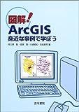 図解!ArcGIS―身近な事例で学ぼう