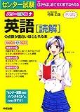 パワーUP版 センター試験英語[読解]の点数が面白いほどとれる本