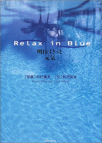 Relax in Blue—明日はきっと元気
