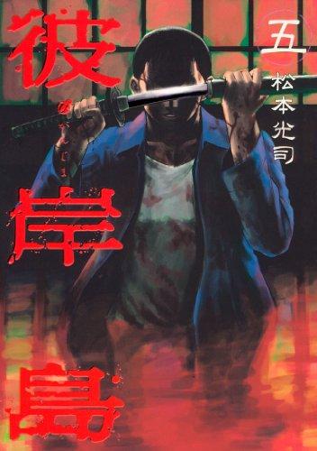 彼岸島(5) (ヤングマガジンコミックス)