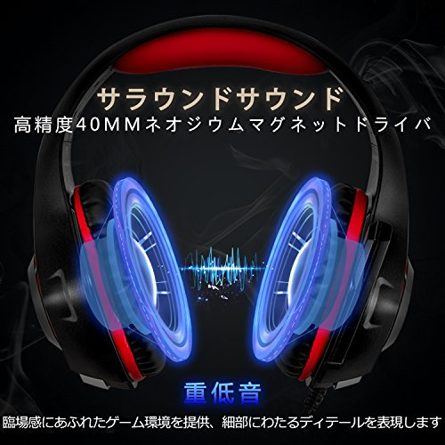 ゲーミングヘッドセットBeexcellent 軽量 7.1ch サラウンドサウンドUSB ヘッドセット ゲーム用ヘッドホン 高集音マイク付き LEDライト PC PS4 ラップトップ 対応