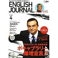 ENGLISH JOURNAL (イングリッシュジャーナル) 2006年 04月号