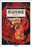 怪奇探偵小説名作選〈2〉渡辺啓助集―地獄横丁 (ちくま文庫)